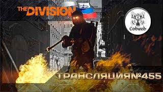 The Division Боссы Темная секретные сеты