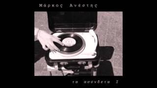 Download MARKOS ANESTIS - AGNOSTA NISIA/ΑΓΝΩΣΤΑ ΝΗΣΙΑ(LOUD VERSION) MP3 song and Music Video