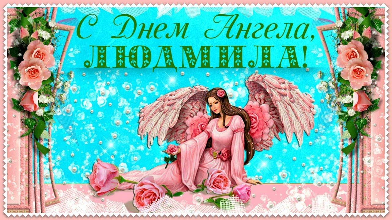 Открытки с поздравлениями с днем ангела людмилы видео, поздравлениями днем медицинского
