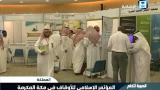 الصورة تتكلم - المؤتمر الإسلامي للأوقاف في مكة المكرمة
