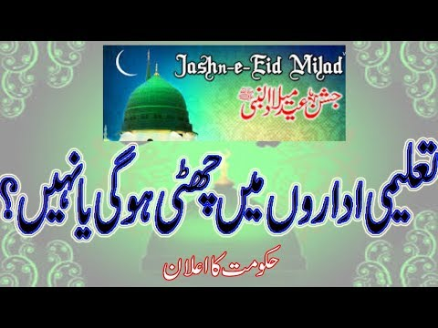 Public Holiday Today Muslim Eid Milad An Nabi 2018 Notification Download