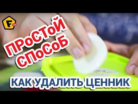 Как убрать клей от ценника с пластика
