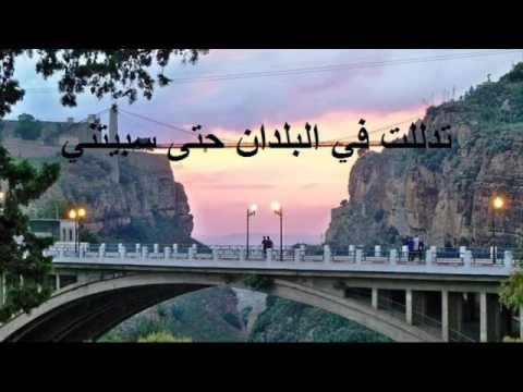أروع أغنية مالوف ، تدللت في البلدان حين سبيتني ،عبد الحكيم بوعزيز