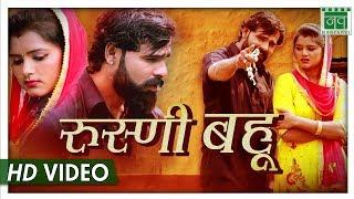 Rusani Bahu | Masoom Sharma, Arti Proche | Sonu Kundu, Anjali | New Haryanvi Song 2018 |Nav Haryanvi