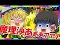 【スプラトゥーン2】魔理沙「おてぃんぽこぉ!」【ゆっくり実況】