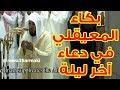 الشيخ ماهر المعيقلي يبكي بشدة في دعاء ليلة 29 رمضان 1438 من صلاة القيام والتهجد من الحرم المكي 2017
