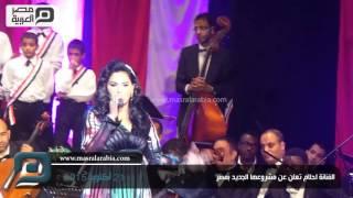 مصر العربية   الفنانة احلام تعلن عن مشروعها الجديد بمصر
