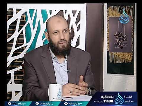 الندى:أهل الذكر | الشيخ عادل العزازي في ضيافة أ. أحمد نصر 16.8.2017
