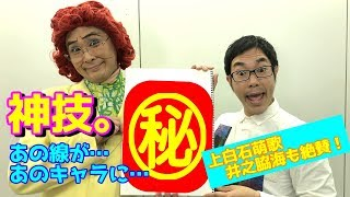 上白石萌歌さんと井之脇海さんが描いた適当な線がなんとあのキャラクターになって描かれる! 失敗出来ない一発勝負!ノーカットで神技をご覧...