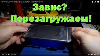 видео Как перезагрузить зависший телефон, iphone или планшет с несъемной батарейкой