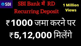 SBI RD Scheme in Hindi | SBI RD Scheme Details | RD | RD Interest Rates 2018 thumbnail