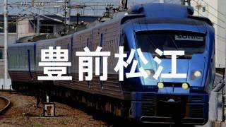 曲名は「君は僕に似ている」です。 小倉から大分までの駅名を順番に歌います。 写真→http://www.railstation.net/ #駅名記憶向上委員会.