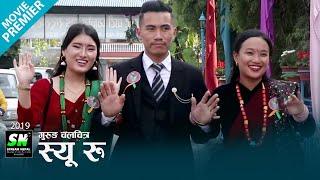 Gurung Movie Syu ru   Premier show Pokhara   bhamarkot party palace