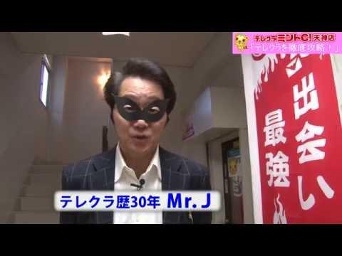 【実録】テレクラ攻略講座 ~ミントC!天神店篇~