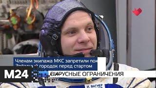 """""""Москва и мир"""": порывистый ветер и коронавирус - Москва 24"""