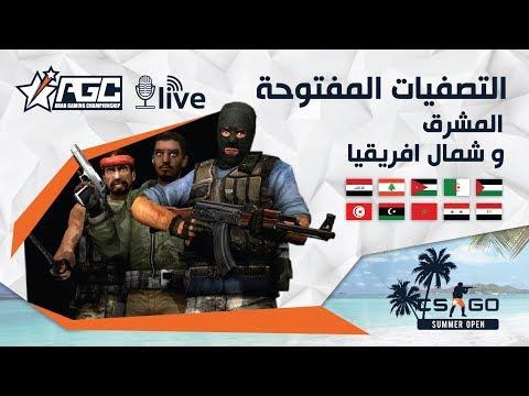 الجولة الإفتتاحية لبلاد الشرق وشمال أفريقيا - تشيل ستريم AGC |Summer Open
