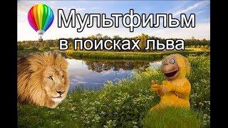 Дикие животные для детей