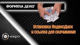 Урок 3. Установка ЯндексДиск и ссылка для скачивания инструкции