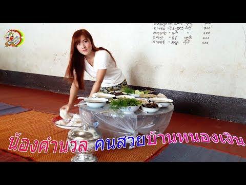 สาวสวยบ้านหนองเงินน้องคำนวล Nong Khan Noon Keng Tung cute girl EP 76