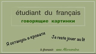 Урок французского языка. Я останусь в кровати. Je reste jouer au lit