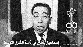 التمثيلية الإذاعية׃ إسماعيل ياسين في إذاعة الشرق الأوسط
