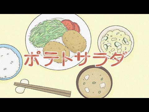 The Shiawase - ポテトサラダ (Official Music Video)