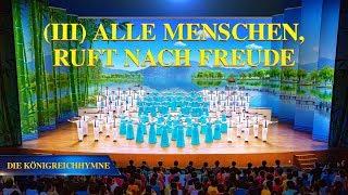 Gospel Choir | Die Königreichshymne (III) Alle Menschen, ruft nach Freude