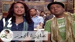 مسلسل عايزة اتجوز - الحلقة 14 | هند صبري -  مفيد - محمود عبد المغني