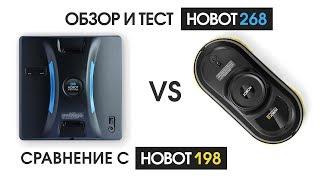 Обзор робота мойщика окон Hobot 288. Сравнение с роботом для мойки Hobot 198