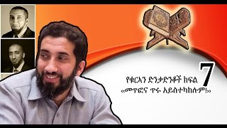(Filth Vs Good and Pure) ᴴᴰ amharic NAKAmharicStudios
