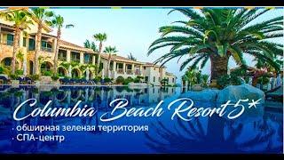 Columbia Beach один из лучших отелей Кипра