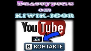 Как вставить видео с Ютуба на Вконтакте!(Наверняка вы задавали себе вопрос