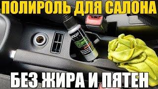 Полироль салона для автомобиля - БЕЗ ЖИРА И РАЗВОДОВ(, 2017-04-12T04:37:16.000Z)