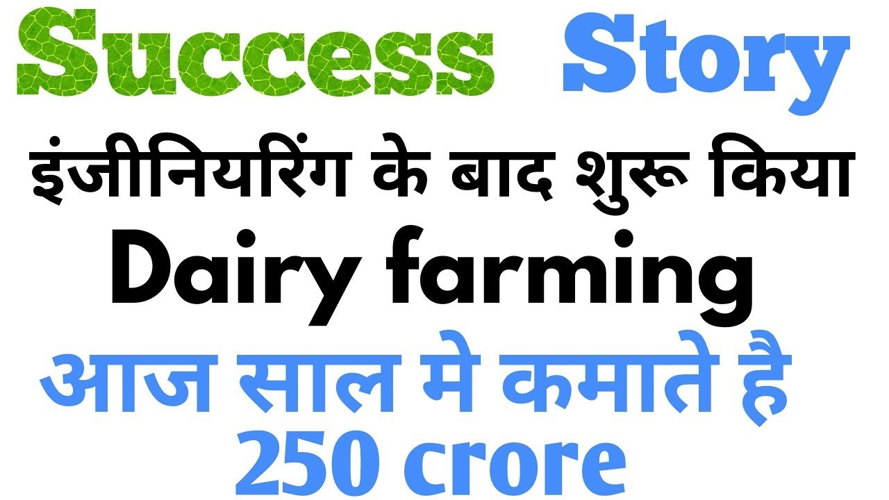 Dairy Farming: Success Story of A Dairy Farmer | in hindi |