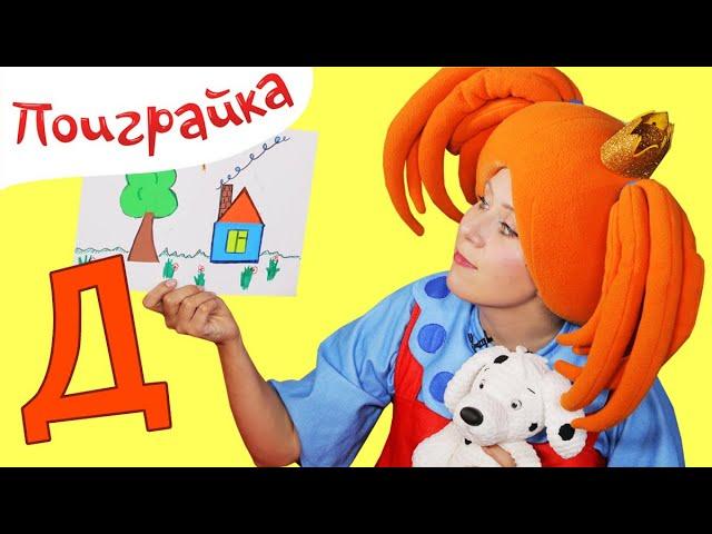 Поиграйка - Алфавит с Царевной - Буква Д - Жила была Царевна Учим буквы