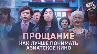 Визуальный язык азиатского кино: Композиция и ансамбли в Прощании