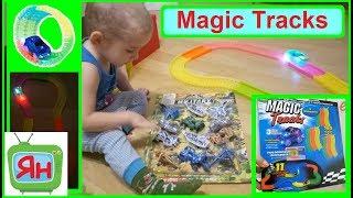 MAGIC TRACKS: обзор на русском, magic tracks 220, светящийся трек, гибкий трек, гоночный трек.