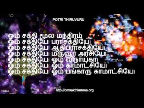 MELMARUVATHUR ADHI PARASKTHI 108 THIRUVURU POTRI by sdrrj