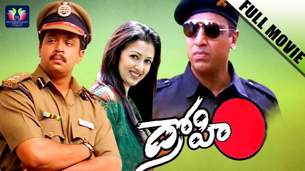 Kamal hassan movies | drohi full movie | new telugu movies 2016.