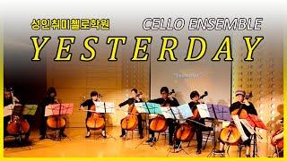 [첼로앙상블] 성인취미 음악학원 첼로 앙상블의 YEST…