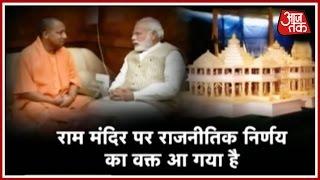 Dastak: Yogi Adityanath On Supreme Court's Advice Over Ayodhya Ram Mandir Dispute