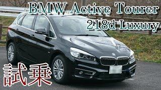 F45 BMW 218dアクティブツアラー  試乗