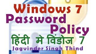 Windows 7 Password Policy - विंडोज 7 पासवर्ड Policy