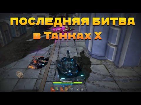 Последняя Битва в Танках Х l Танки Х ЗАКРЫЛИСЬ !