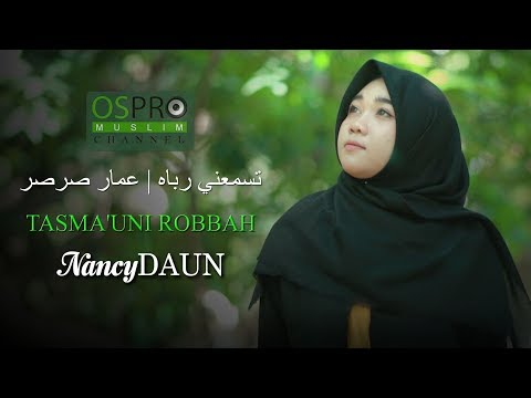 TASMA'UNI ROBBAH - Amr Shar Shar | تسمعني رباه | عمار صرصر | Cover By NancyDAUN