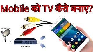 Koi bhi set top box ko apne mobile me kaise connect kare