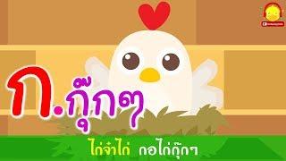 เพลงไก่กุ๊กกุ๊กไก่ คาราโอเกะ | ก-ฮ | พยัญชนะไทย 44 ตัว | indysong kids