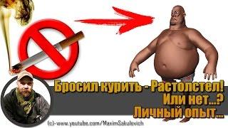 ПРАВДА ЖИЗНИ - Бросил курить - Растолстел! Или нет...? (Личный опыт)