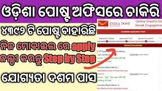 How to apply post office job 2019 in odia || Odisha gramin Dak sevak 2019 apply ||