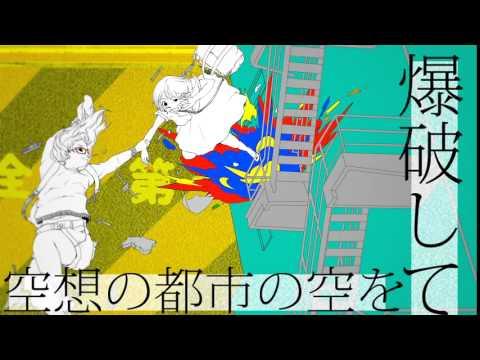 Kagamine Rin - Conspirators (共犯者) by Karasu Yasabou